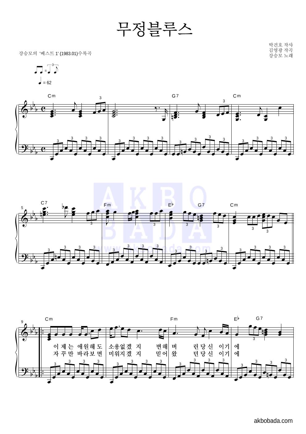 강승모 - 무정블루스 피아노 2단 악보