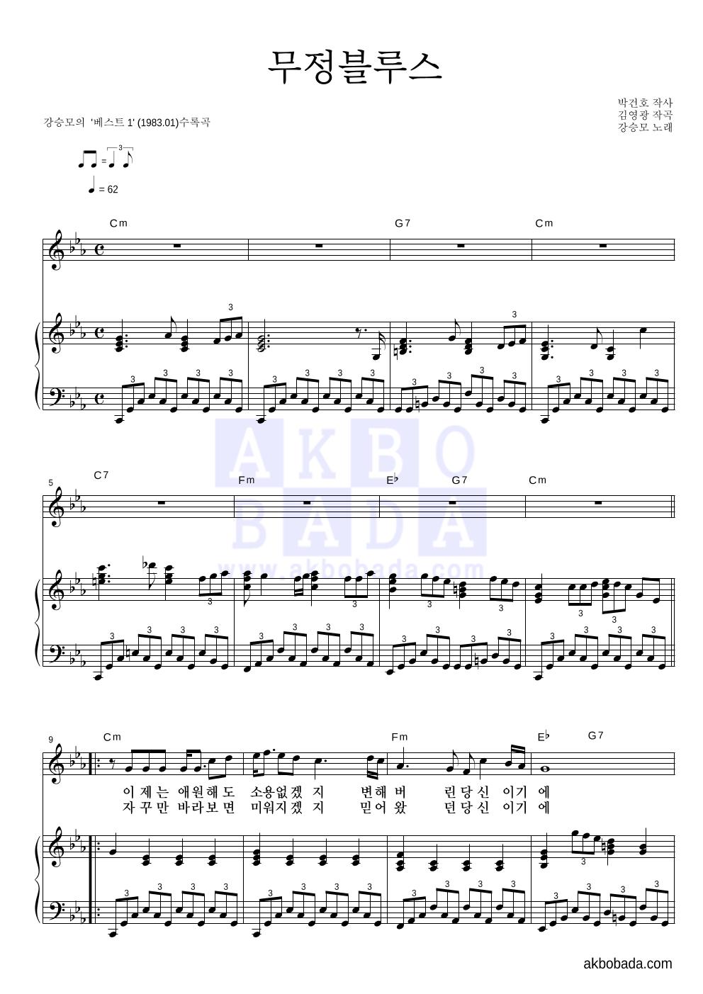 강승모 - 무정블루스 피아노 3단 악보