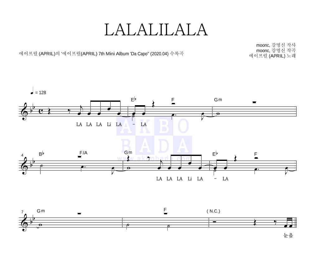 에이프릴 - LALALILALA  악보