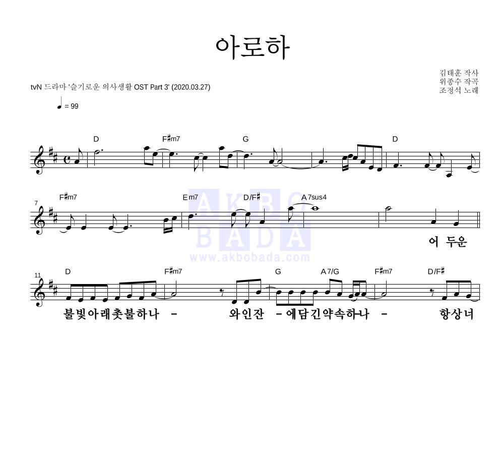 조정석 - 아로하 멜로디 큰가사 악보