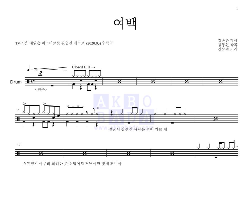 정동원 - 여백 드럼 1단 악보