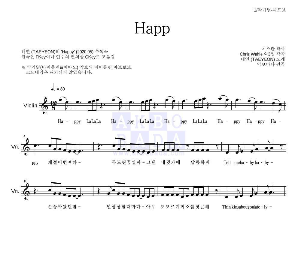 태연 - Happy  악보