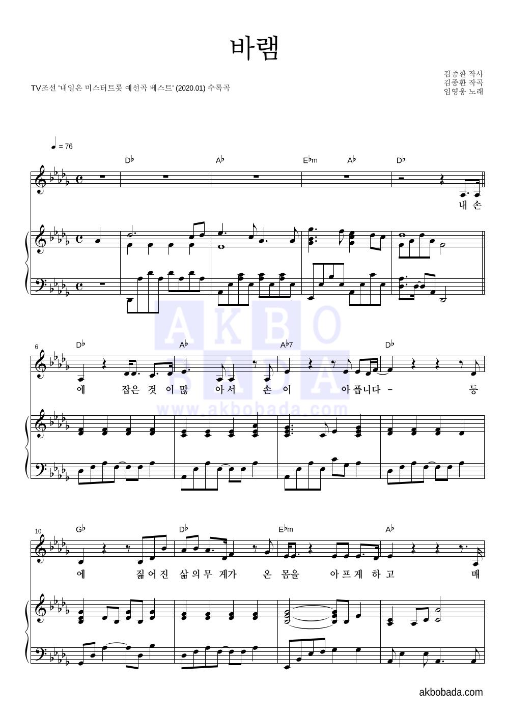 임영웅 - 바램 피아노 3단 악보