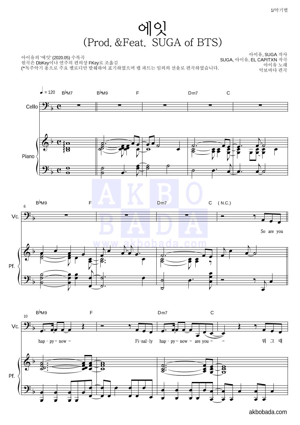 아이유 - 에잇(Prod.&Feat. SUGA of BTS)  악보