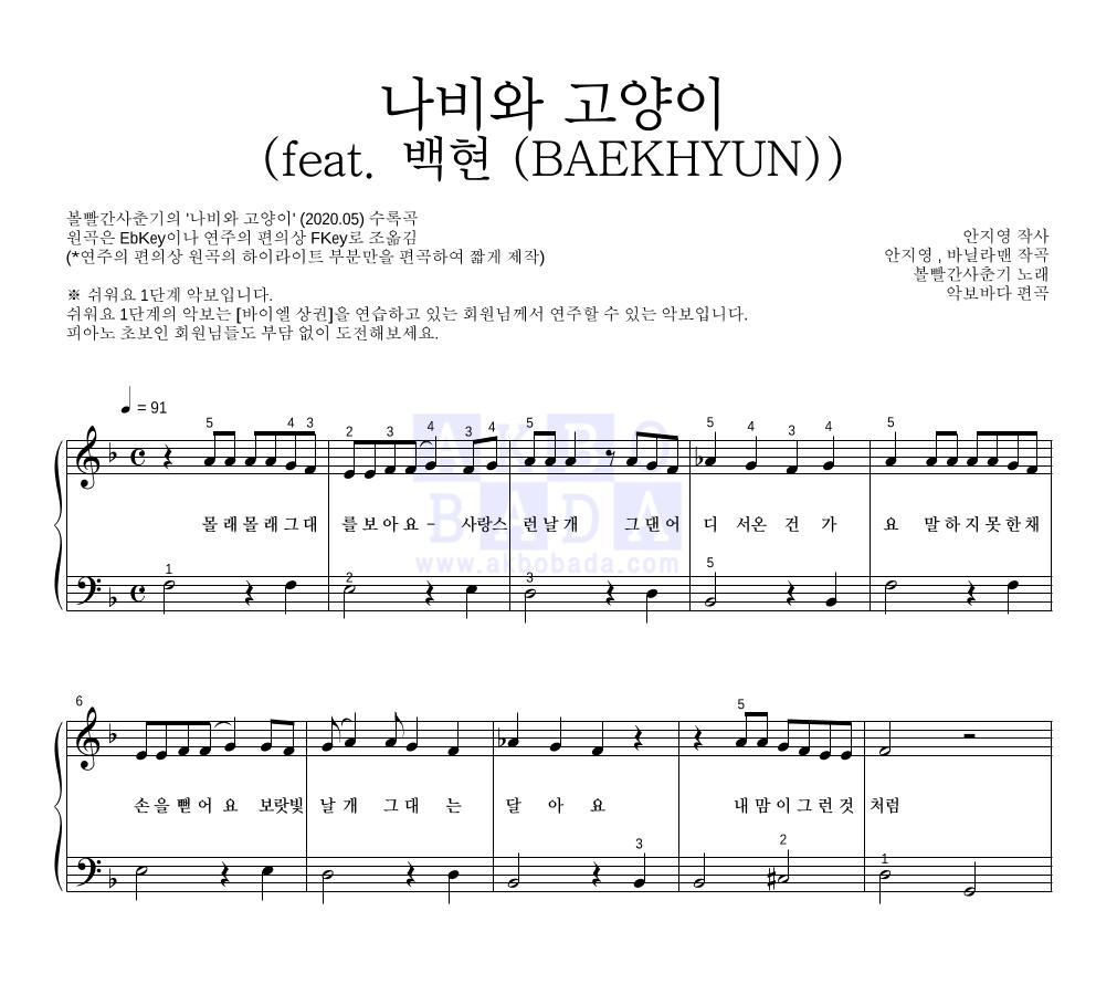 볼빨간사춘기 - 나비와 고양이 (feat. 백현 (BAEKHYUN))  악보