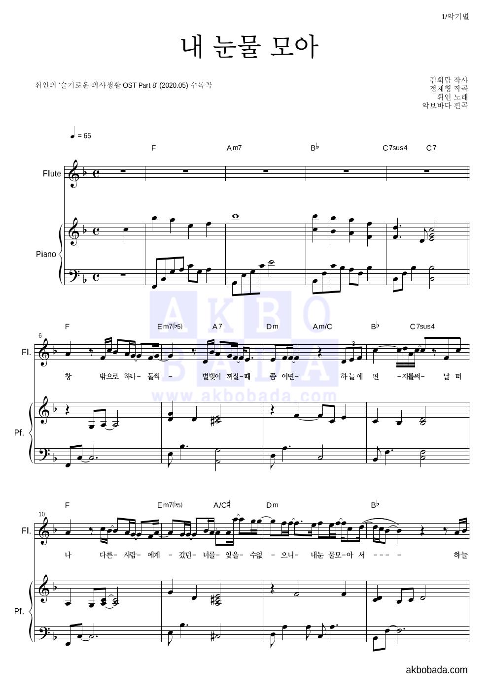 휘인 - 내 눈물 모아  악보