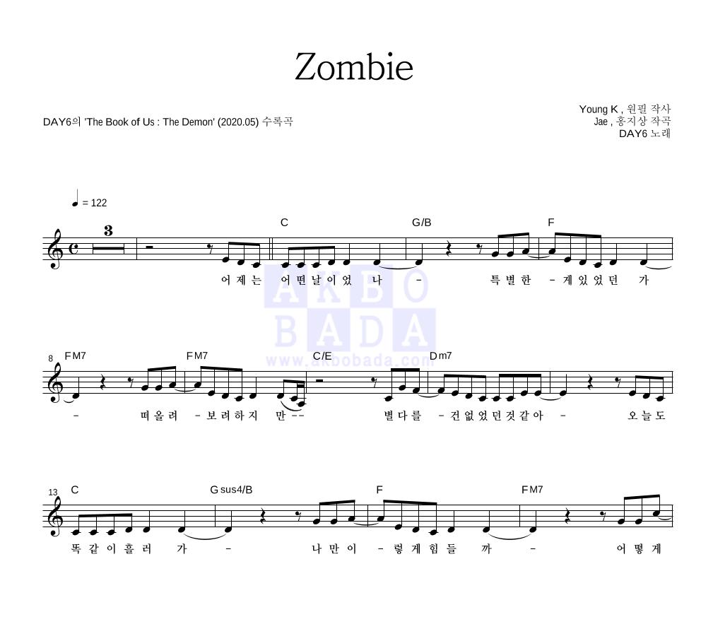 DAY6 - Zombie  악보