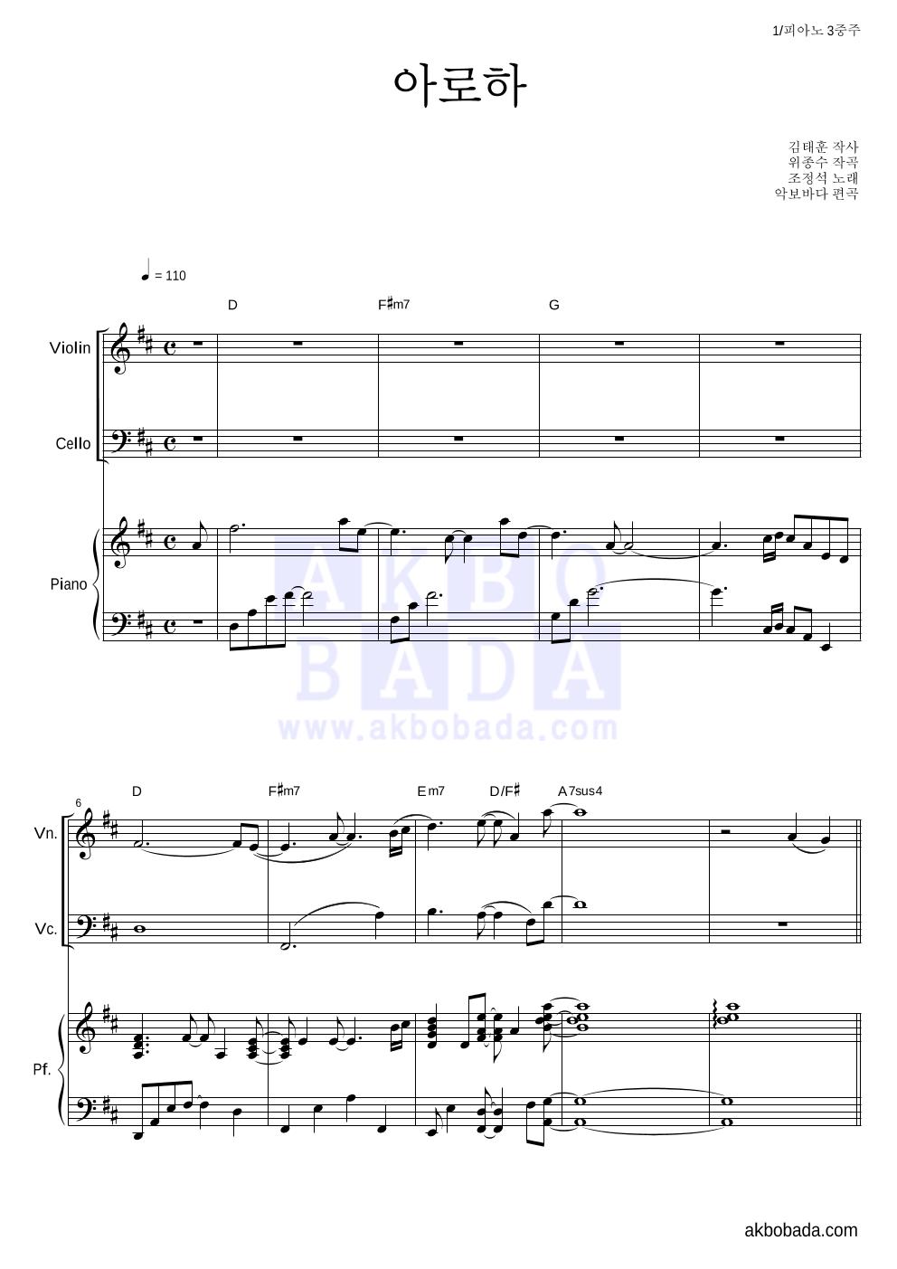 조정석 - 아로하 피아노3중주 악보