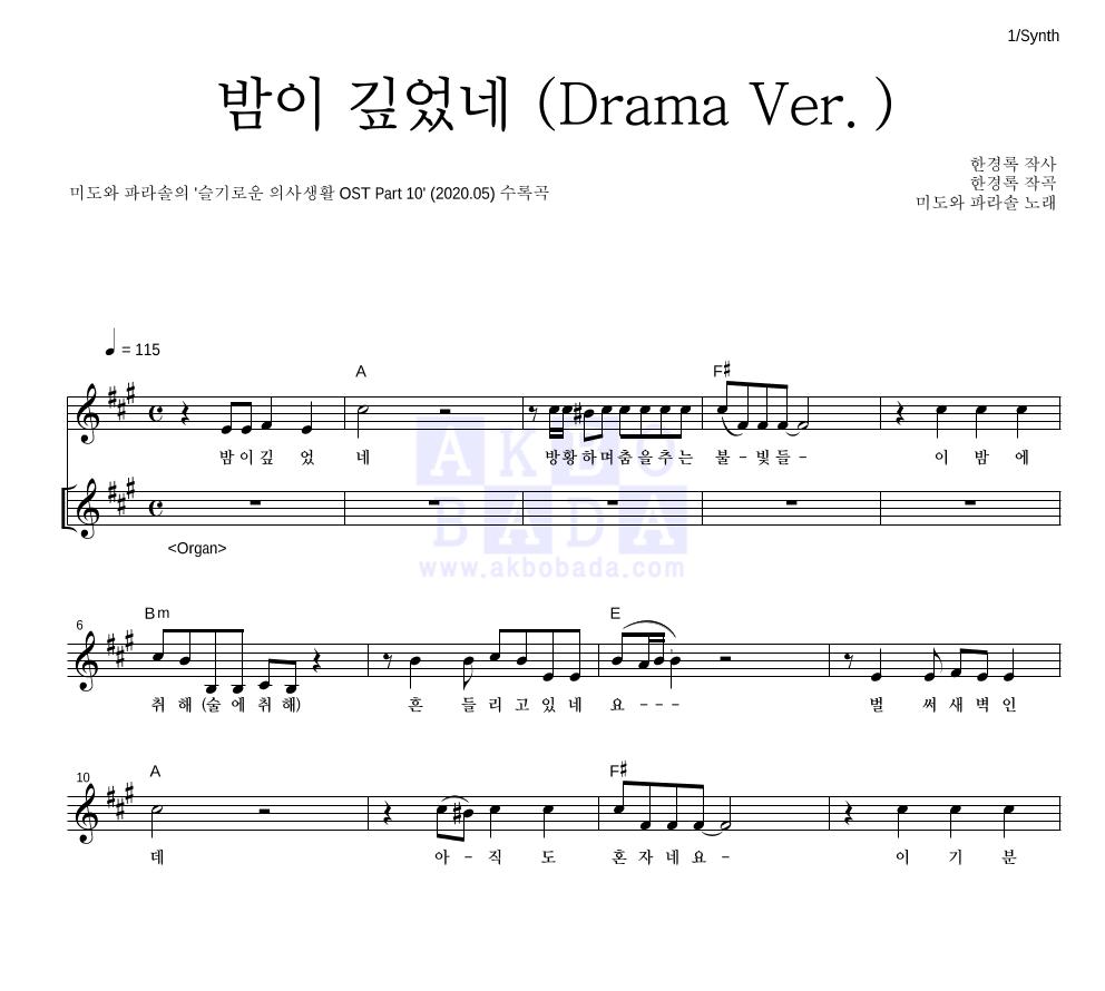 미도와 파라솔 - 밤이 깊었네(Drama Ver.)   악보