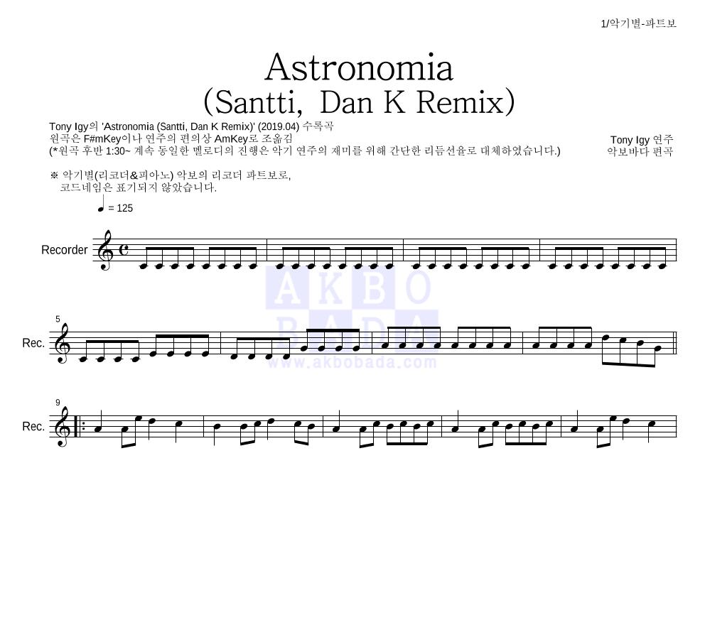 Tony Igy - Astronomia(Santti, Dan K Remix)(관짝춤)  악보