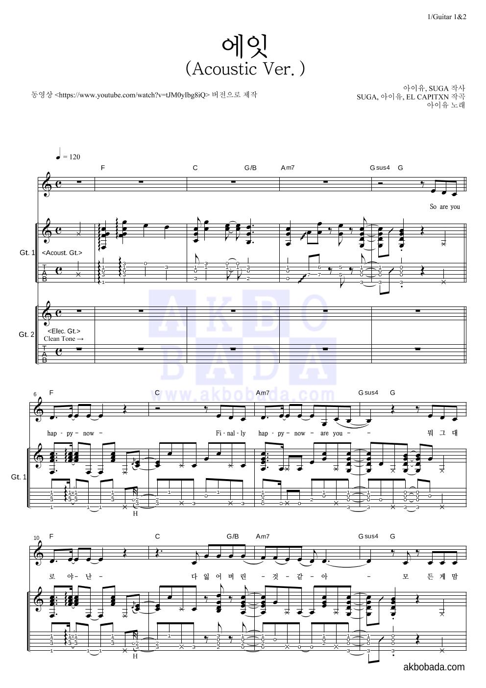 아이유 - 에잇(Acoustic Ver.)  악보