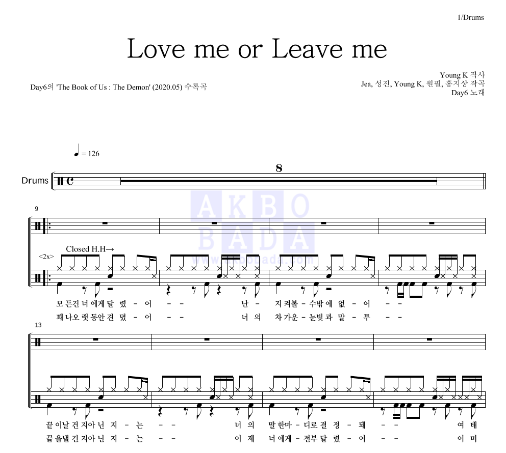 DAY6 - Love me or Leave me  악보