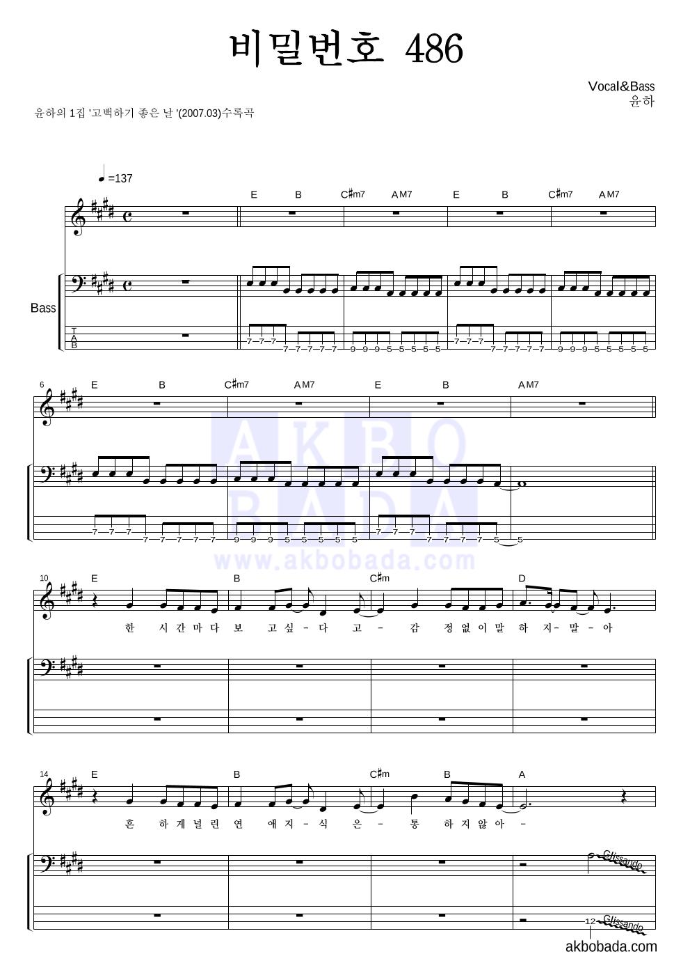 윤하 - 비밀번호 486 베이스 악보