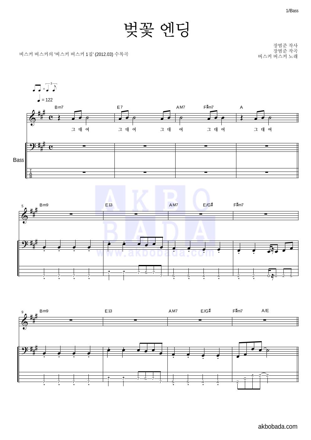 버스커 버스커 - 벚꽃 엔딩 베이스 악보