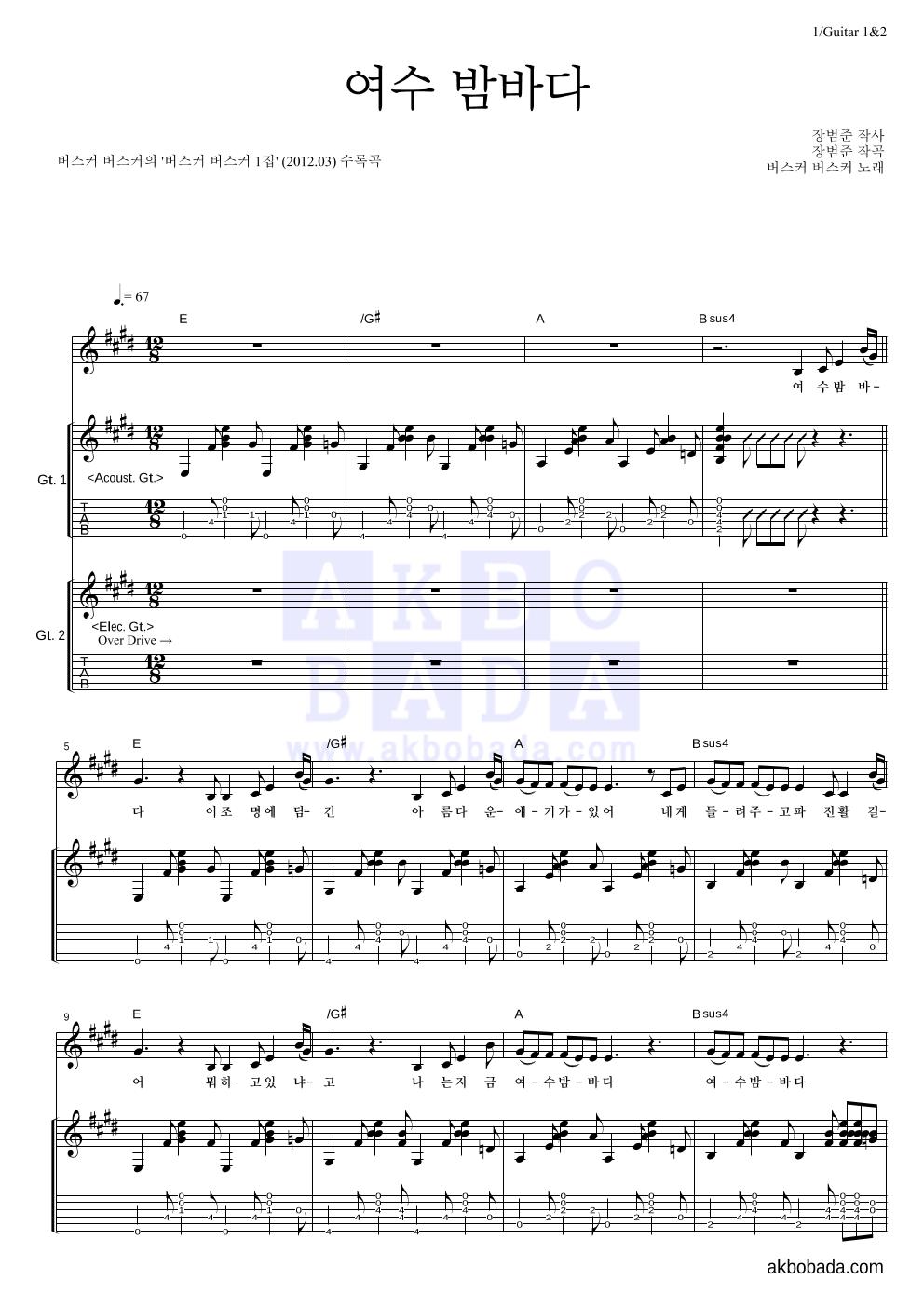 버스커 버스커 - 여수 밤바다 기타1,2 악보