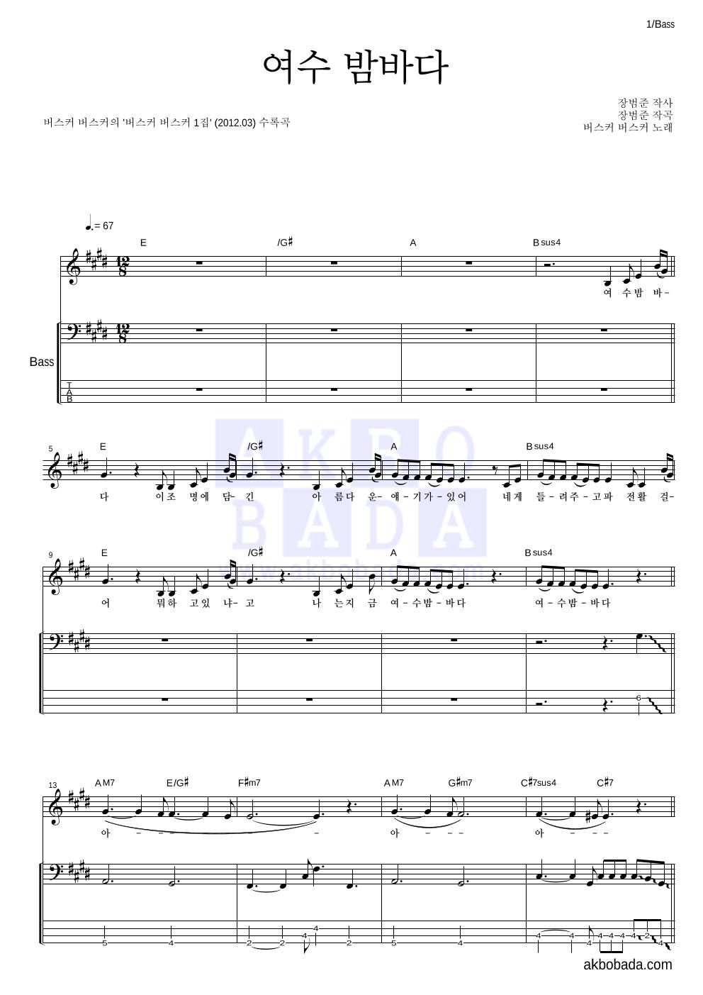 버스커 버스커 - 여수 밤바다 베이스 악보