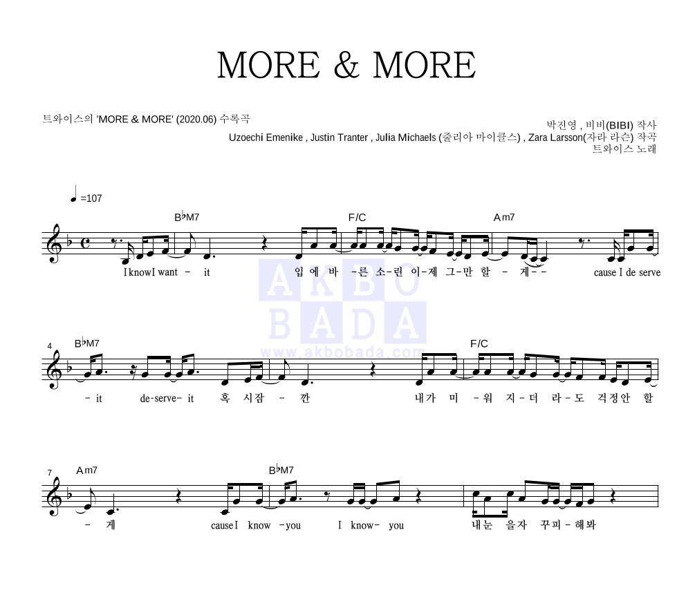 트와이스 - MORE & MORE  악보