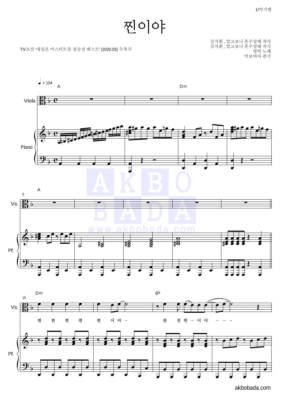 영탁 - 찐이야  악보