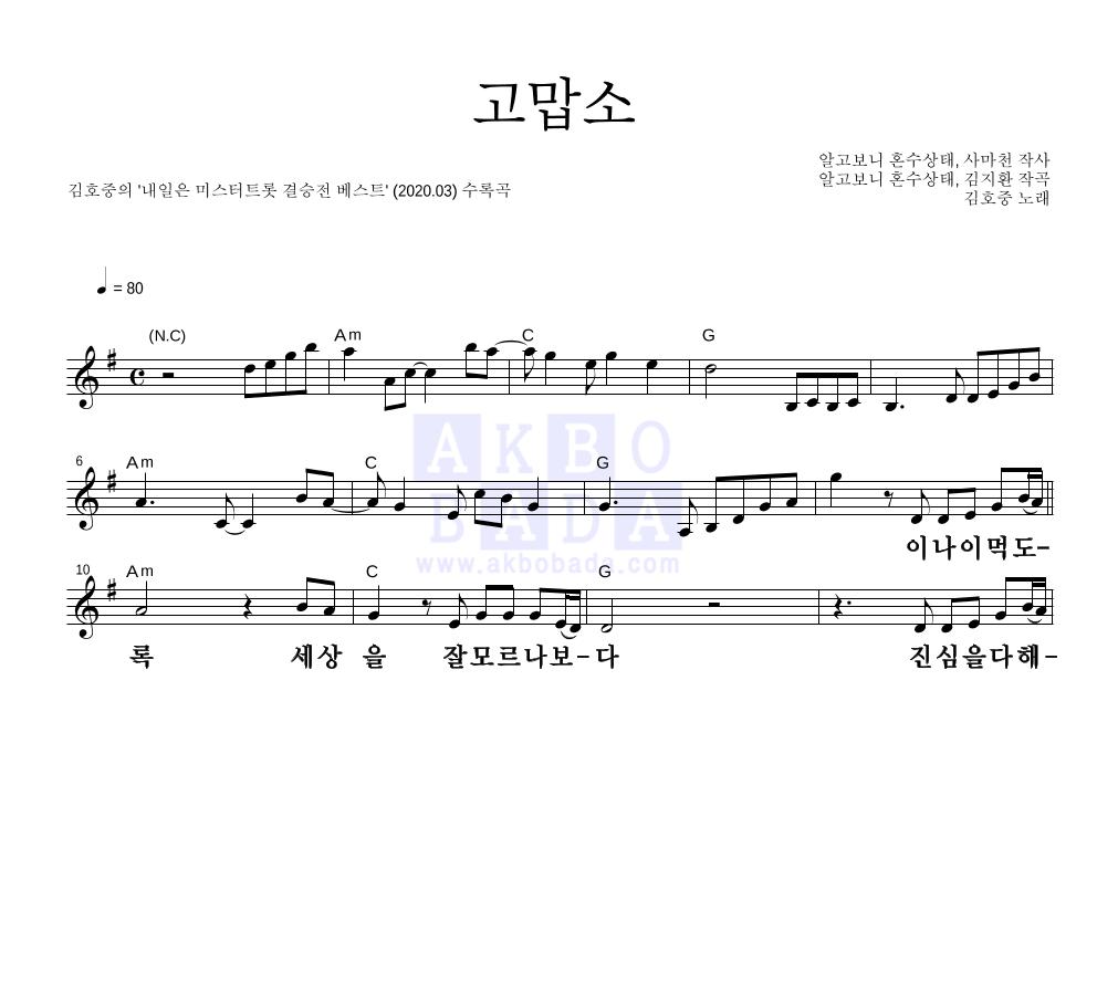 김호중 - 고맙소  악보