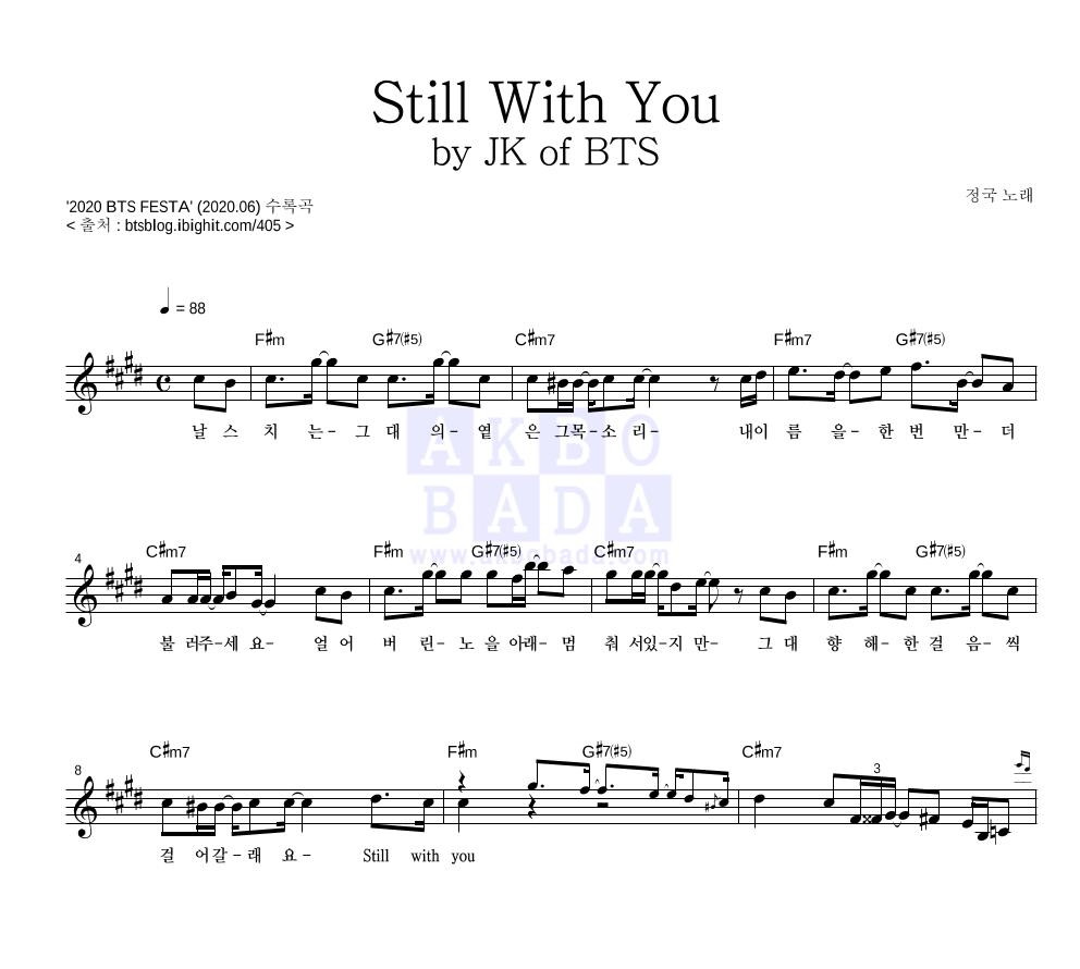정국 - Still With You 멜로디 악보