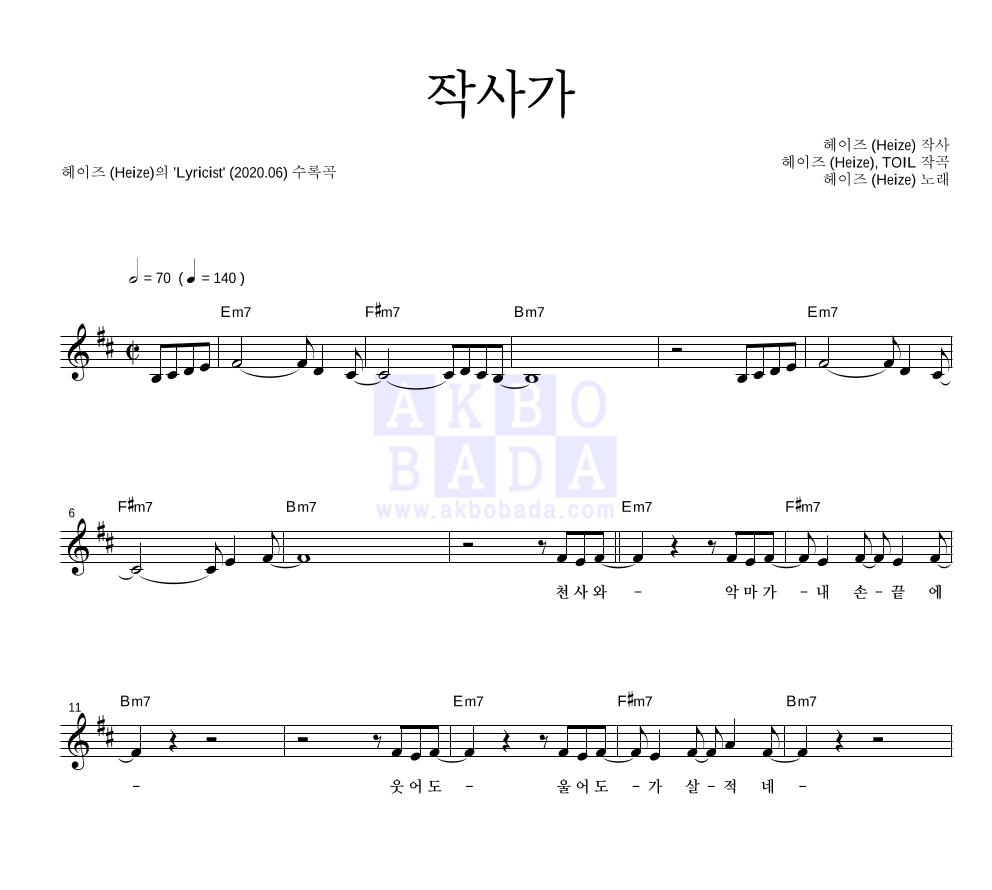 헤이즈 - 작사가 멜로디 악보