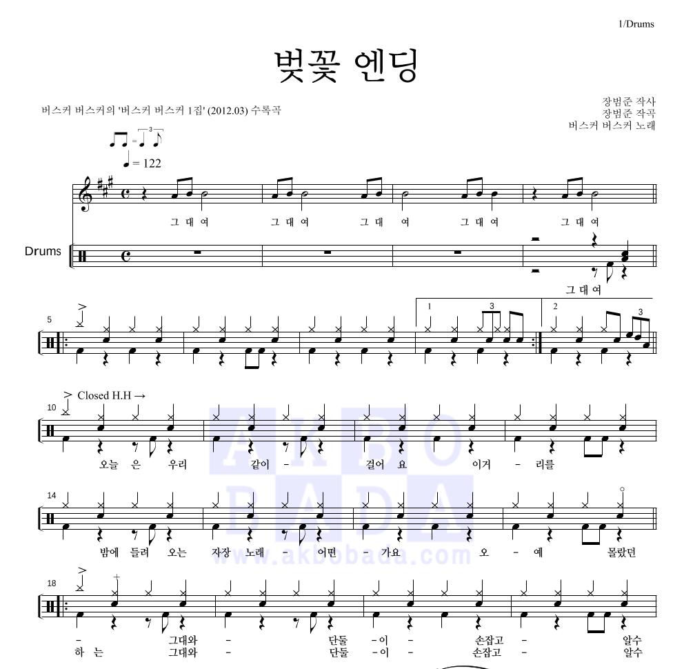 버스커 버스커 - 벚꽃 엔딩 드럼 1단 악보