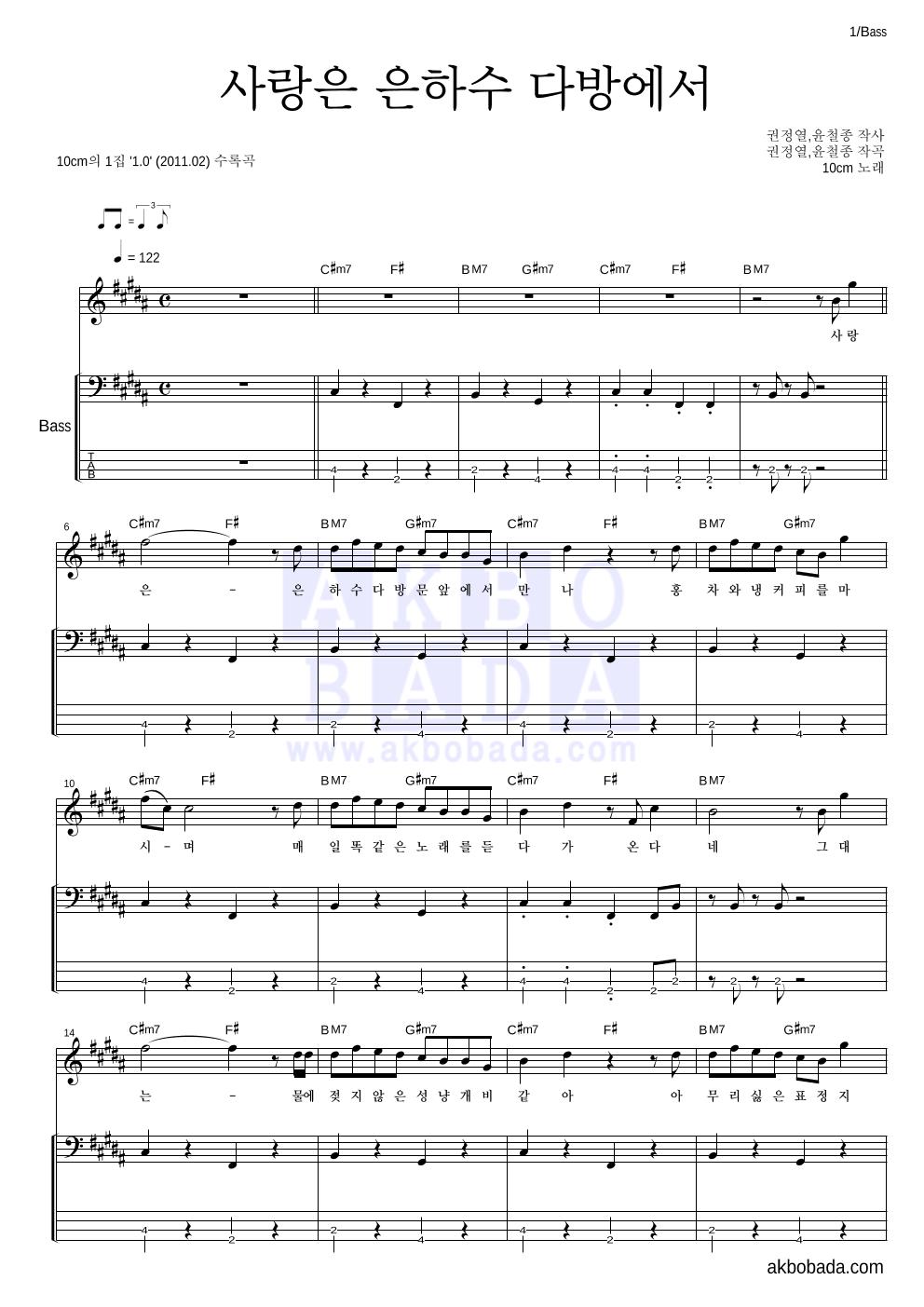 10CM - 사랑은 은하수 다방에서 베이스 악보