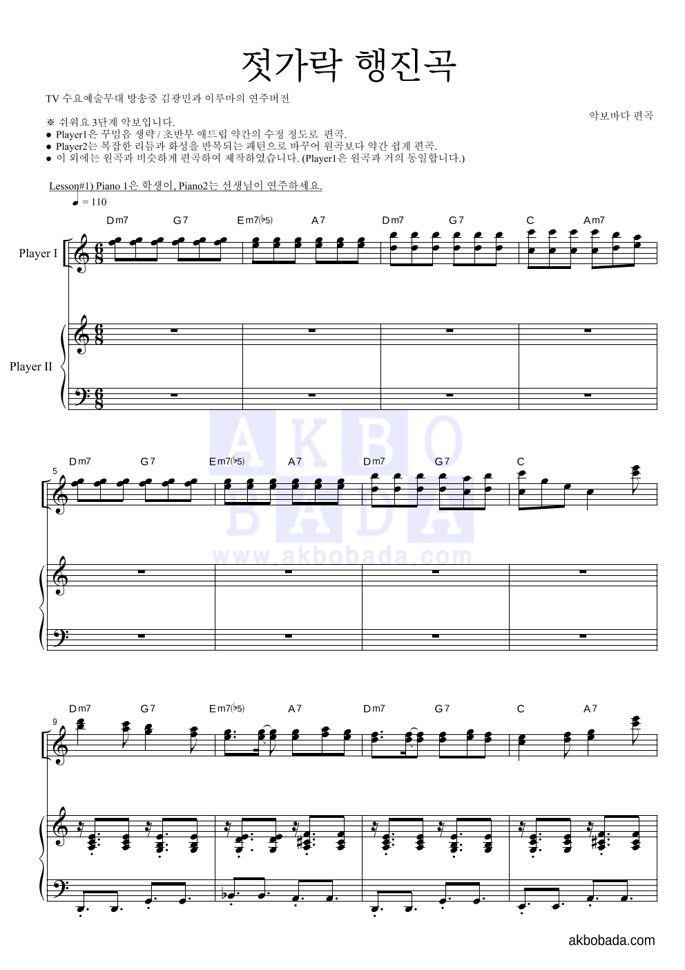 이루마,김광민 - 젓가락 행진곡  악보