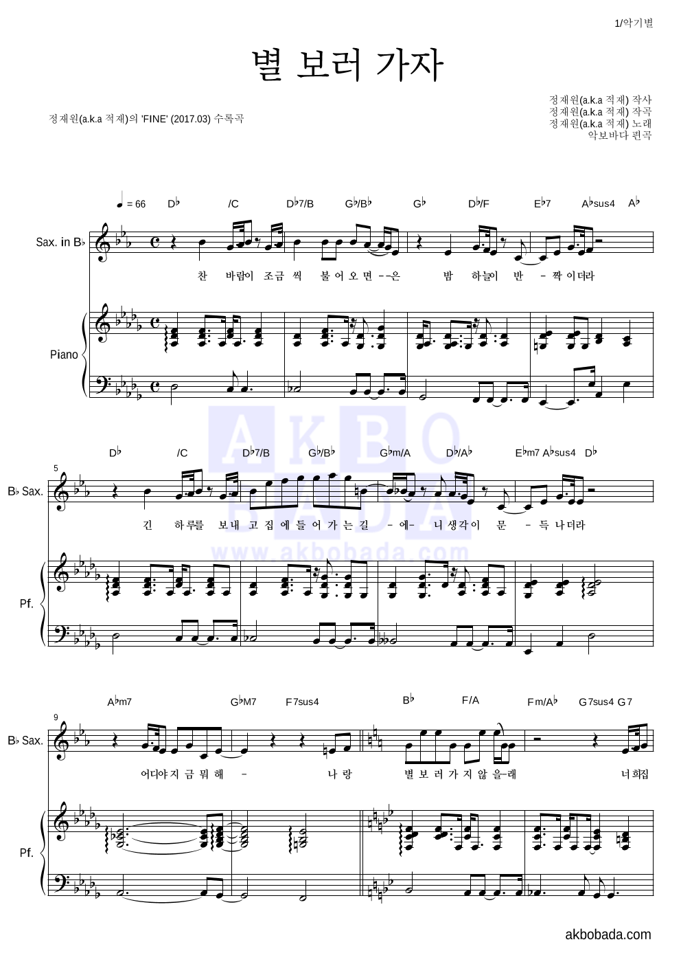 적재 - 별 보러 가자 Bb색소폰&피아노 악보