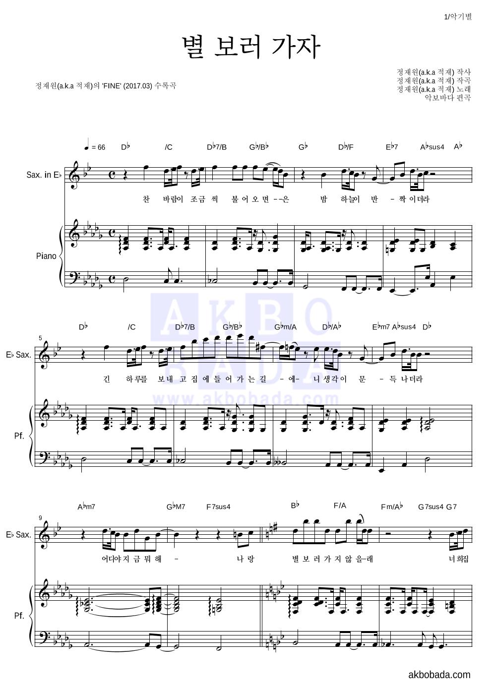 적재 - 별 보러 가자 Eb색소폰&피아노 악보