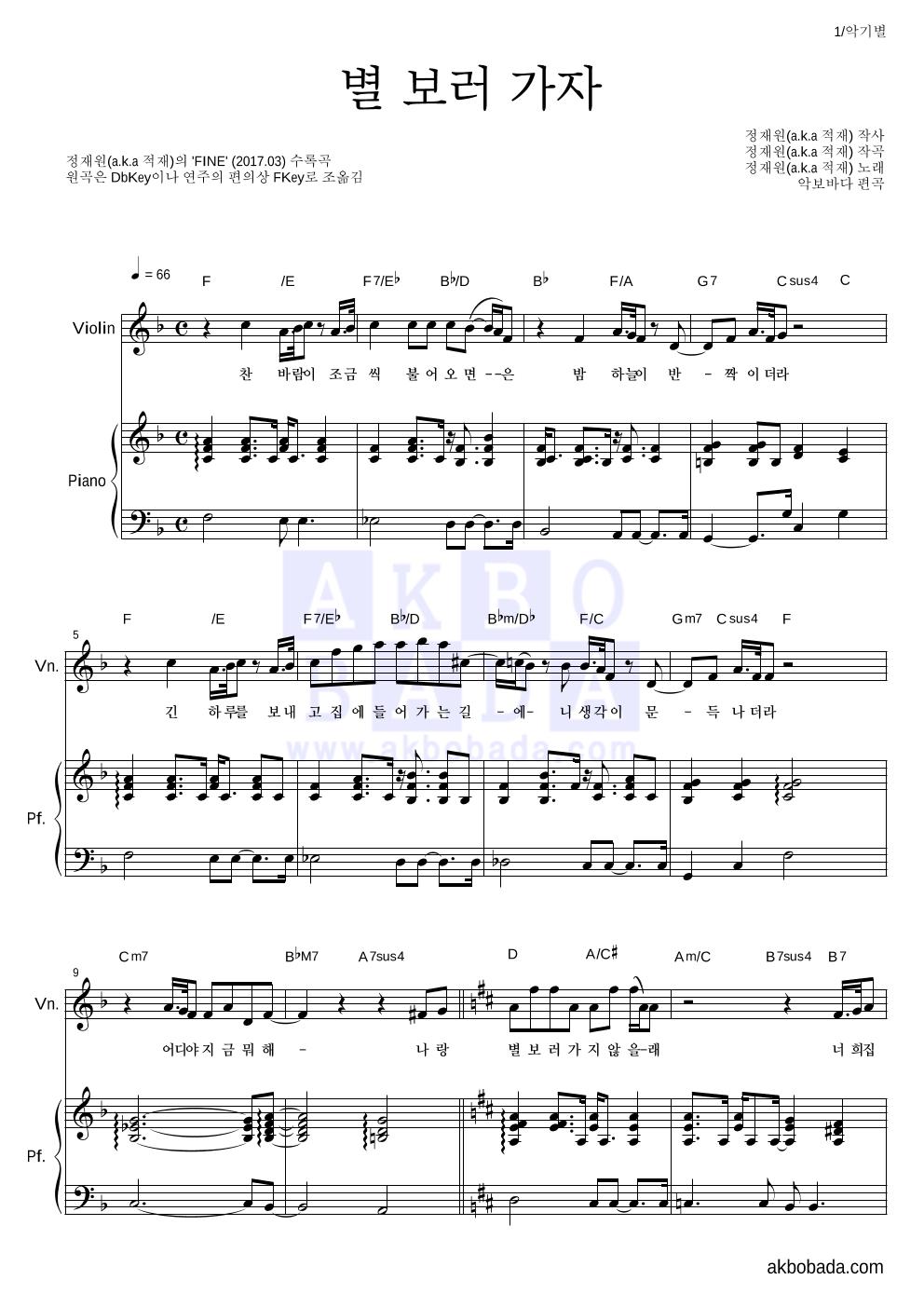 적재 - 별 보러 가자 바이올린&피아노 악보