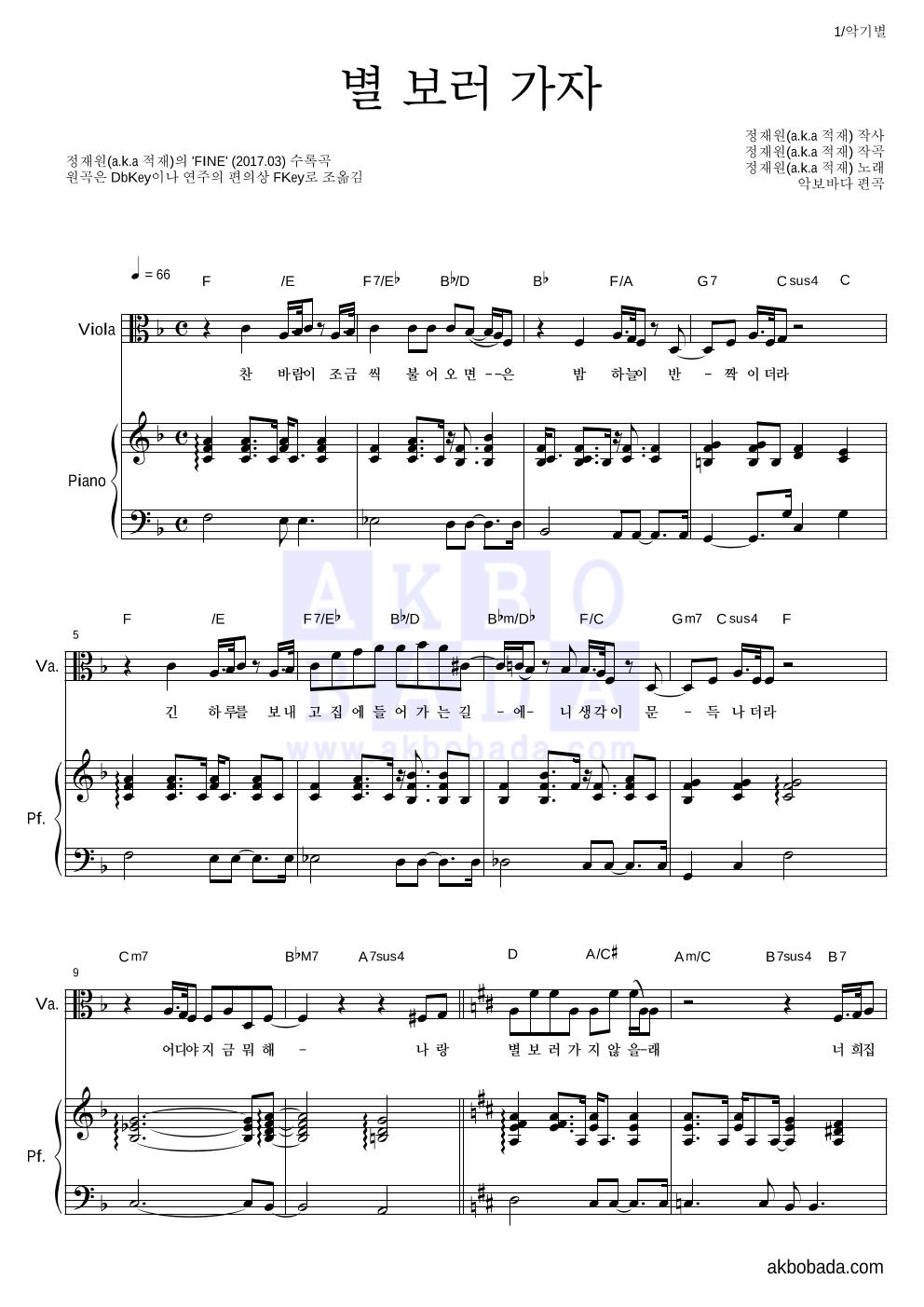 적재 - 별 보러 가자 비올라&피아노 악보