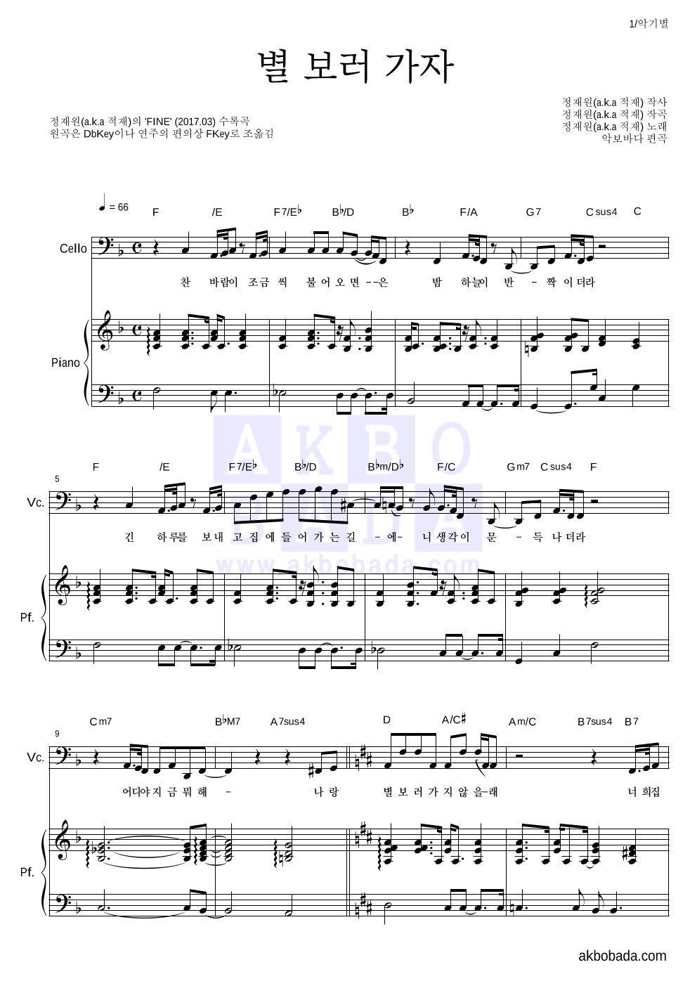 적재 - 별 보러 가자 첼로&피아노 악보