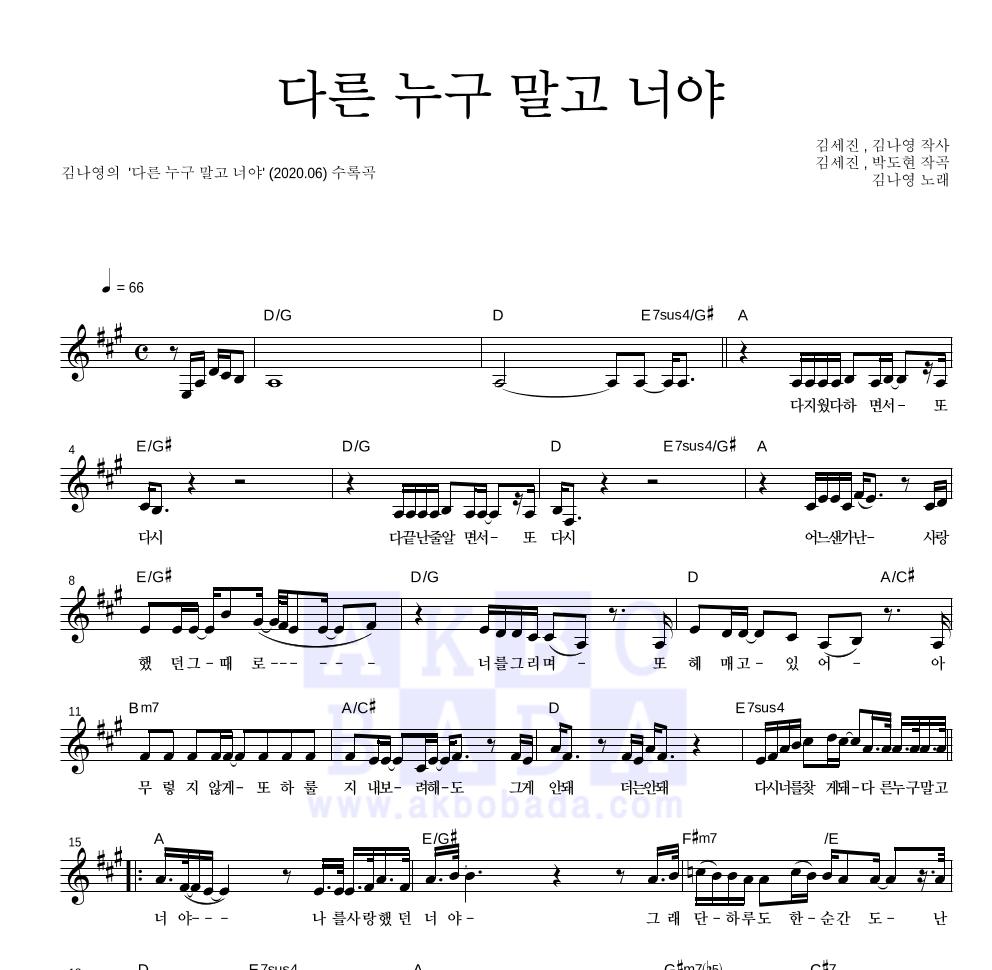 김나영 - 다른 누구 말고 너야  악보