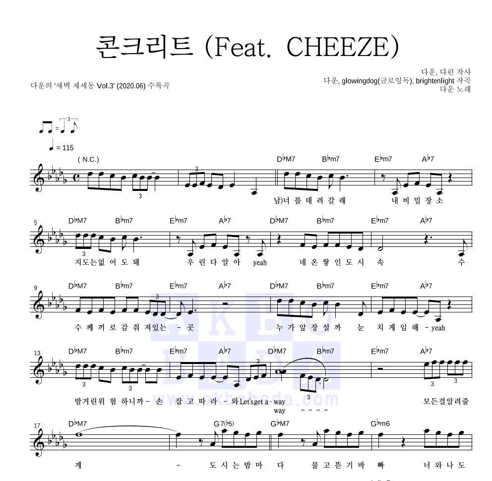 다운 - 콘크리트 (Feat. CHEEZE) 멜로디 악보