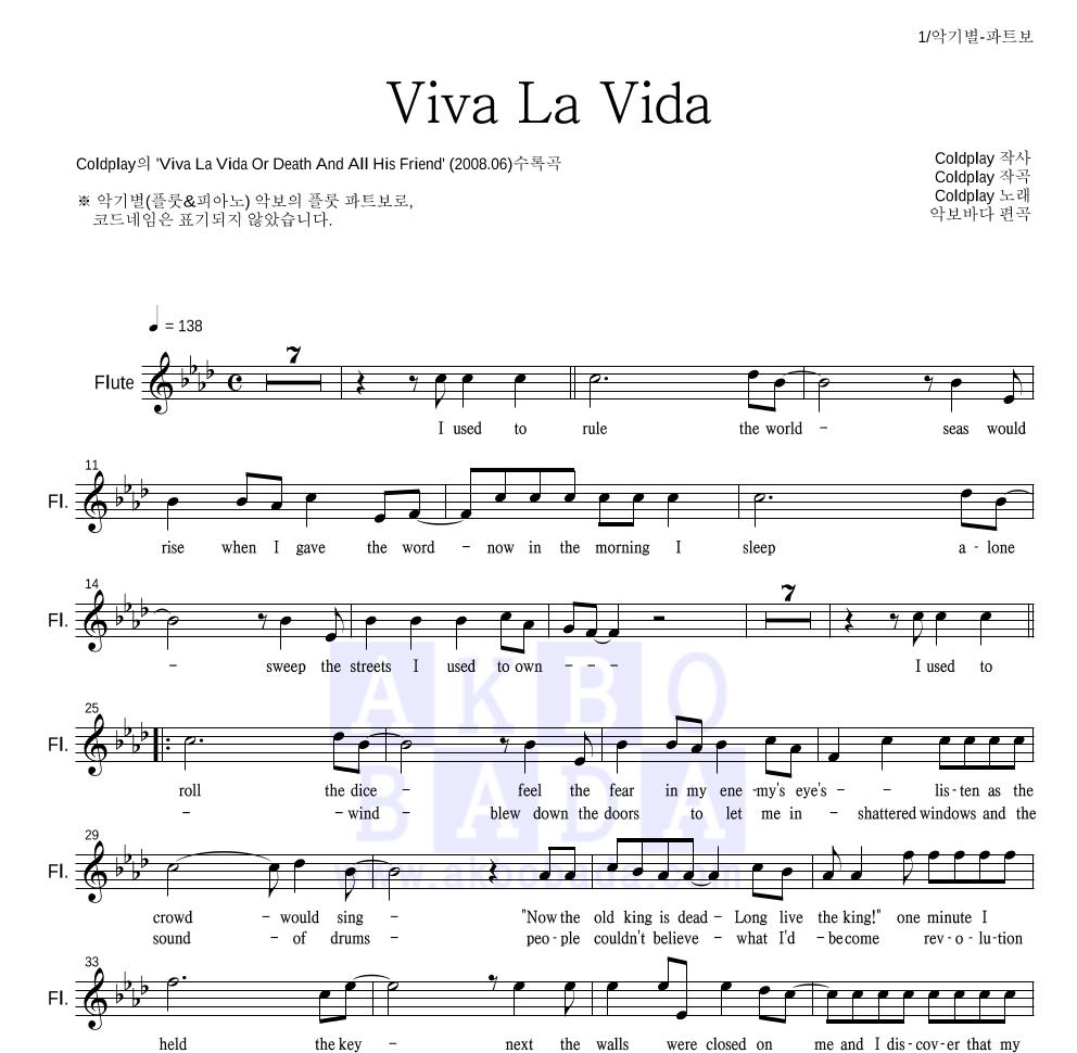 Coldplay - Viva La Vida  악보