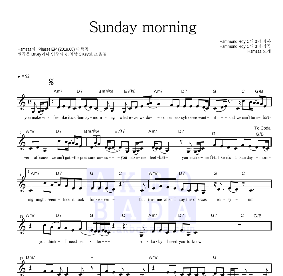 Hamzaa - Sunday morning  악보