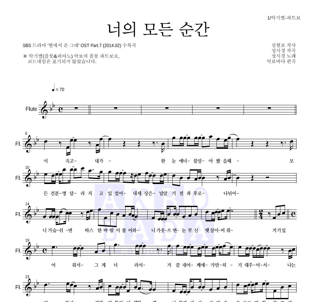 성시경 - 너의 모든 순간 플룻 파트보 악보