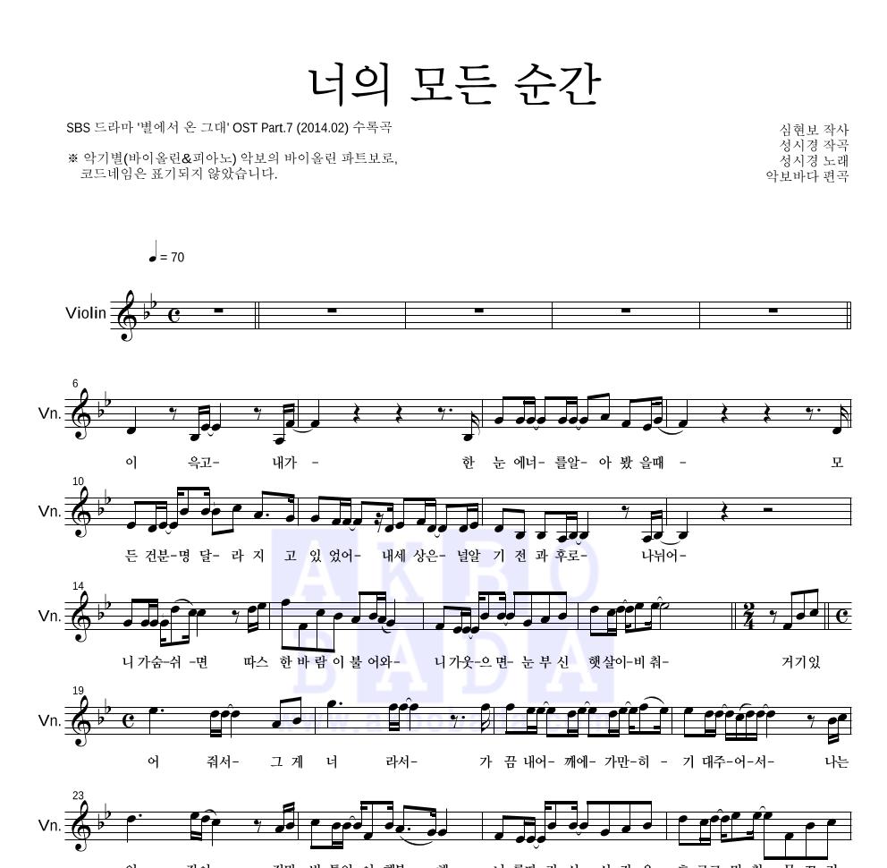 성시경 - 너의 모든 순간 바이올린 파트보 악보