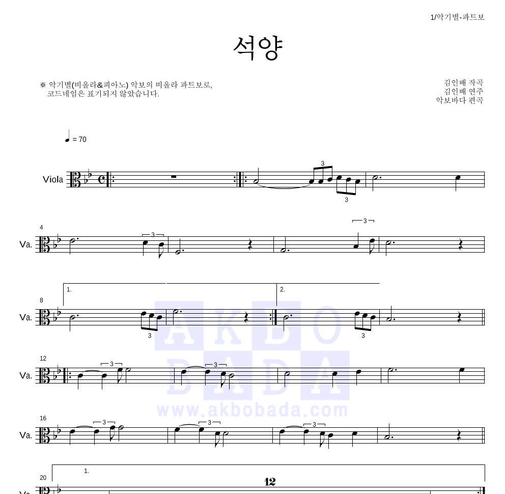 김인배 - 석양  악보