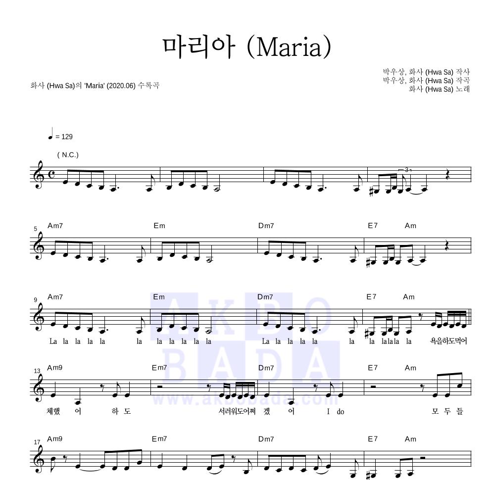 화사 - 마리아 (Maria)  악보