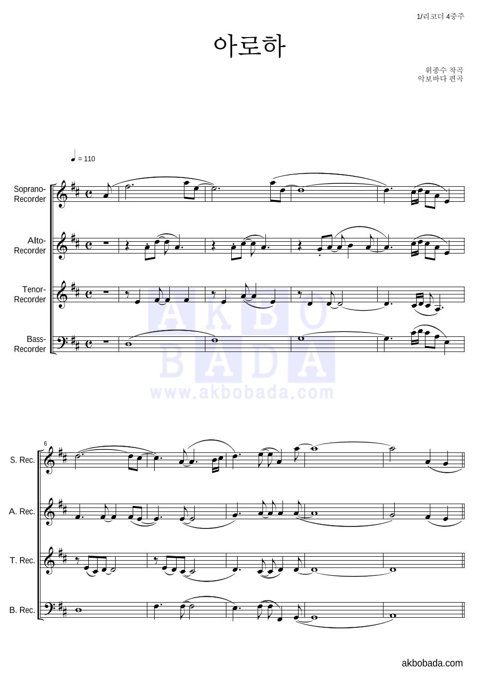 조정석 - 아로하 편성Ⅰ 악보