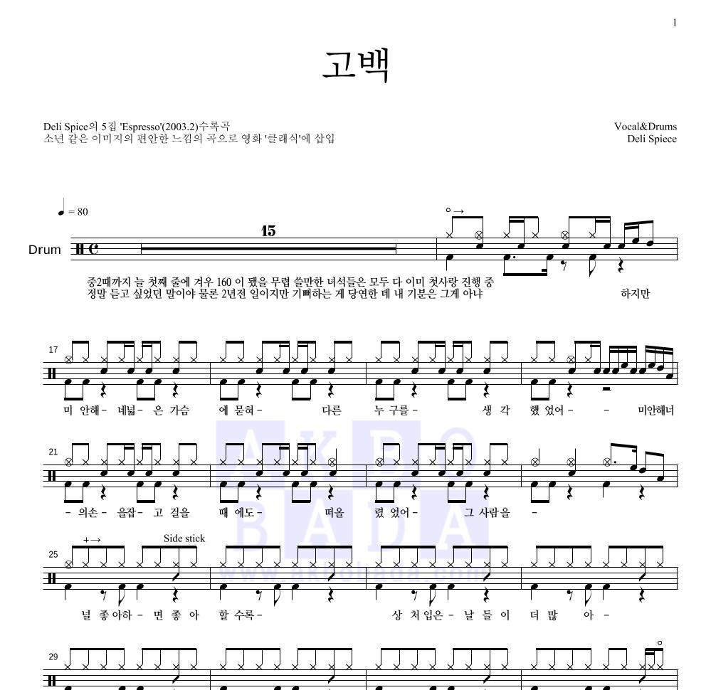 델리 스파이스 - 고백 드럼 1단 악보