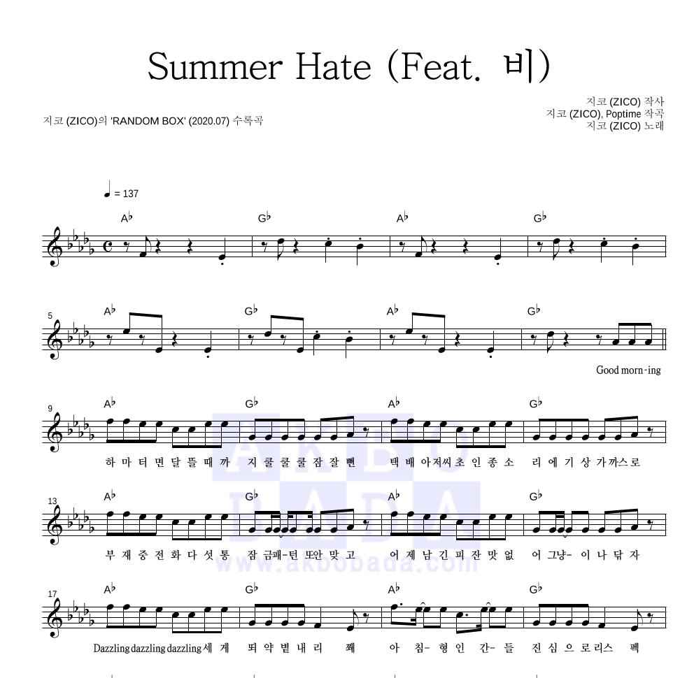 지코 - Summer Hate (Feat. 비)  악보