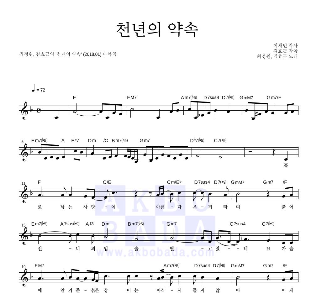 최정원(성악),김효근 - 천년의 약속  악보