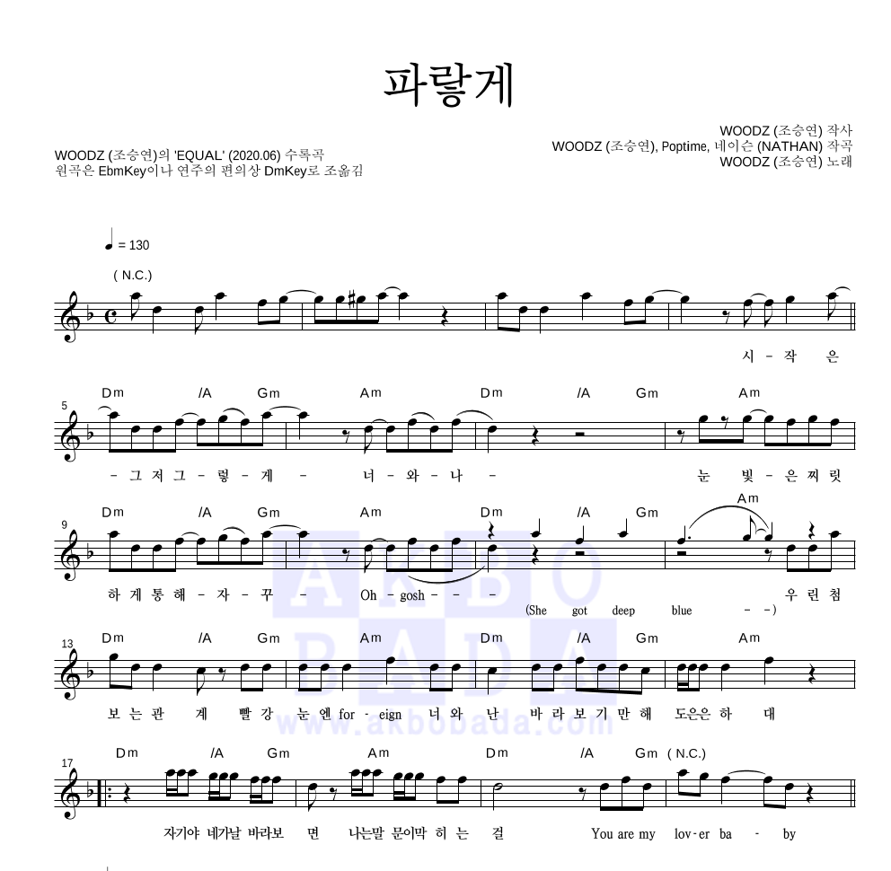 WOODZ(조승연) - 파랗게  악보