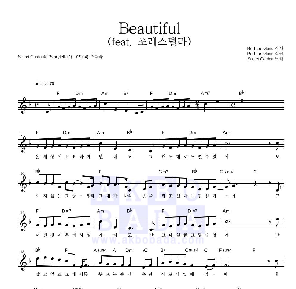 Secret Garden - Beautiful (feat. 포레스텔라)  악보