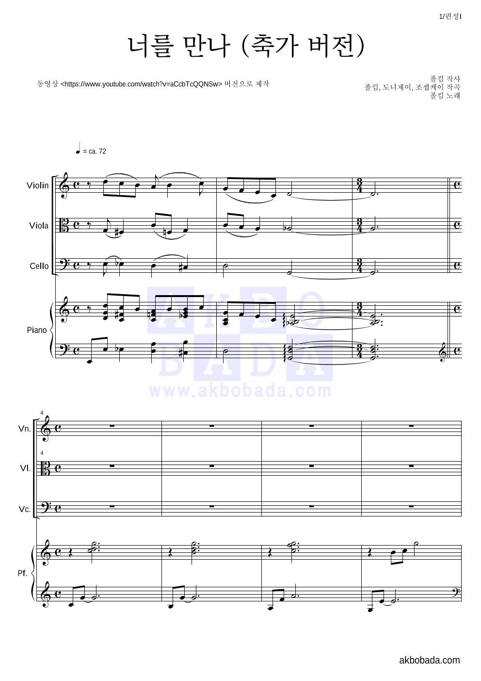 폴킴 - 너를 만나 (축가 버전) 편성Ⅰ 악보