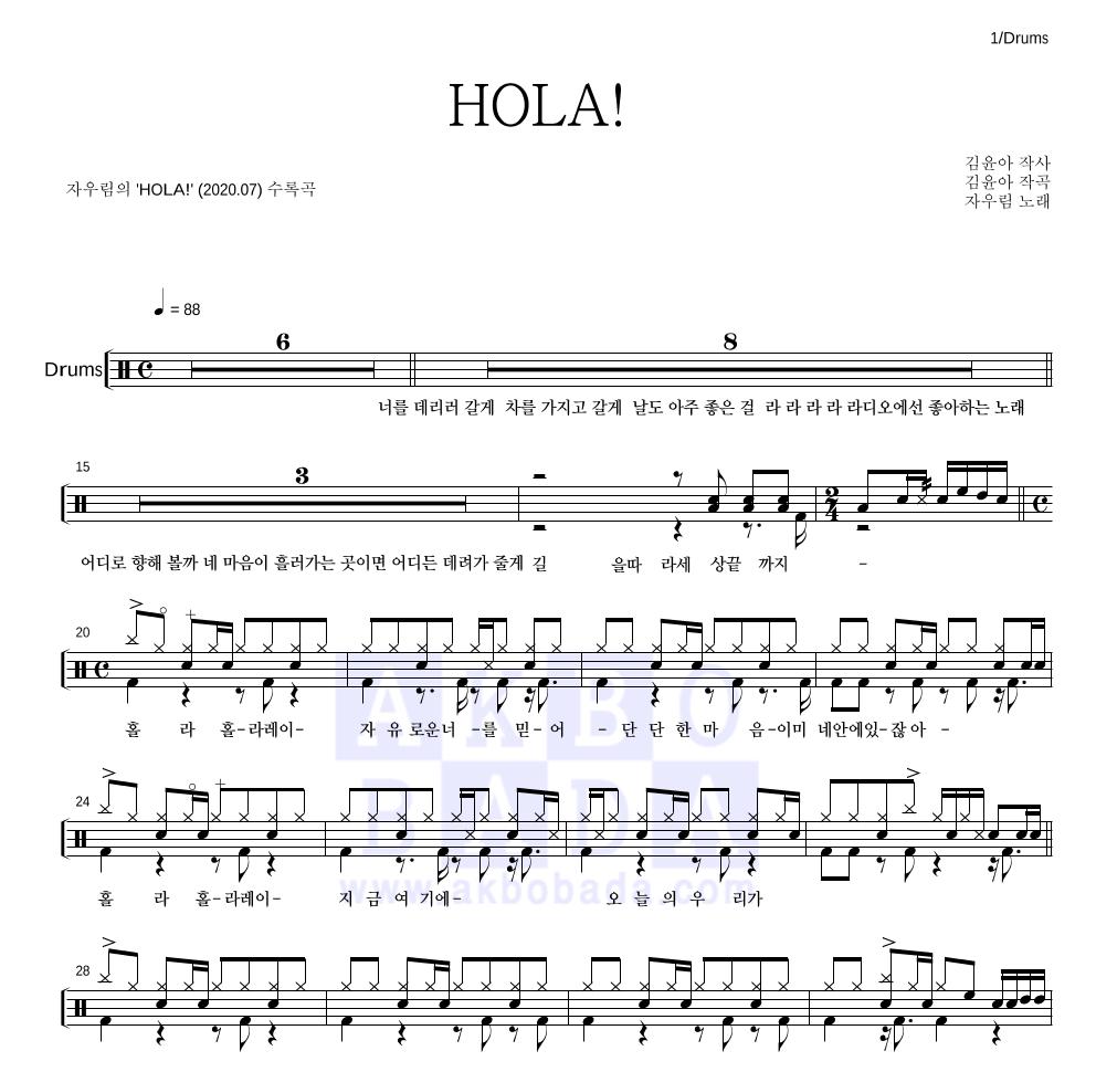 자우림 - HOLA! 드럼 1단 악보