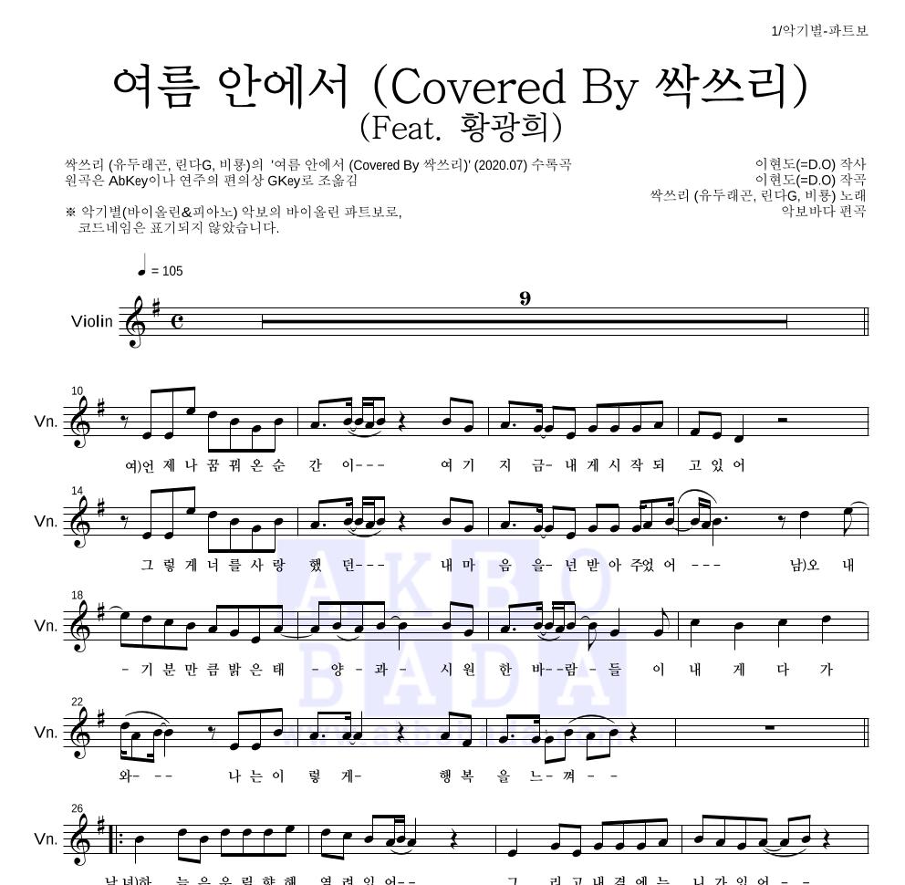 싹쓰리(유재석,비(Rain),이효리) - 여름 안에서 (Covered By 싹쓰리) (Feat. 황광희)  악보